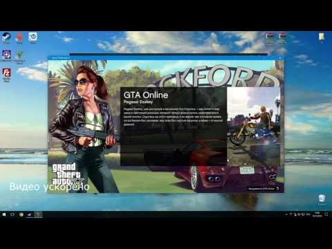 GTA 5 (ONLINE) ПОЛУЧИТЬ БЕСПЛАТНО В STEAM - 2018