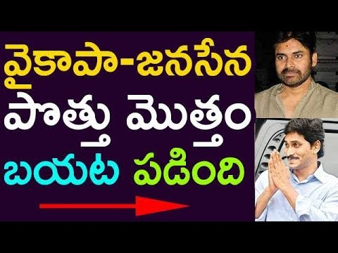 YSRCP-Janasena Relationship Revealed || YSRCP-Janasena Alliance || Taja30