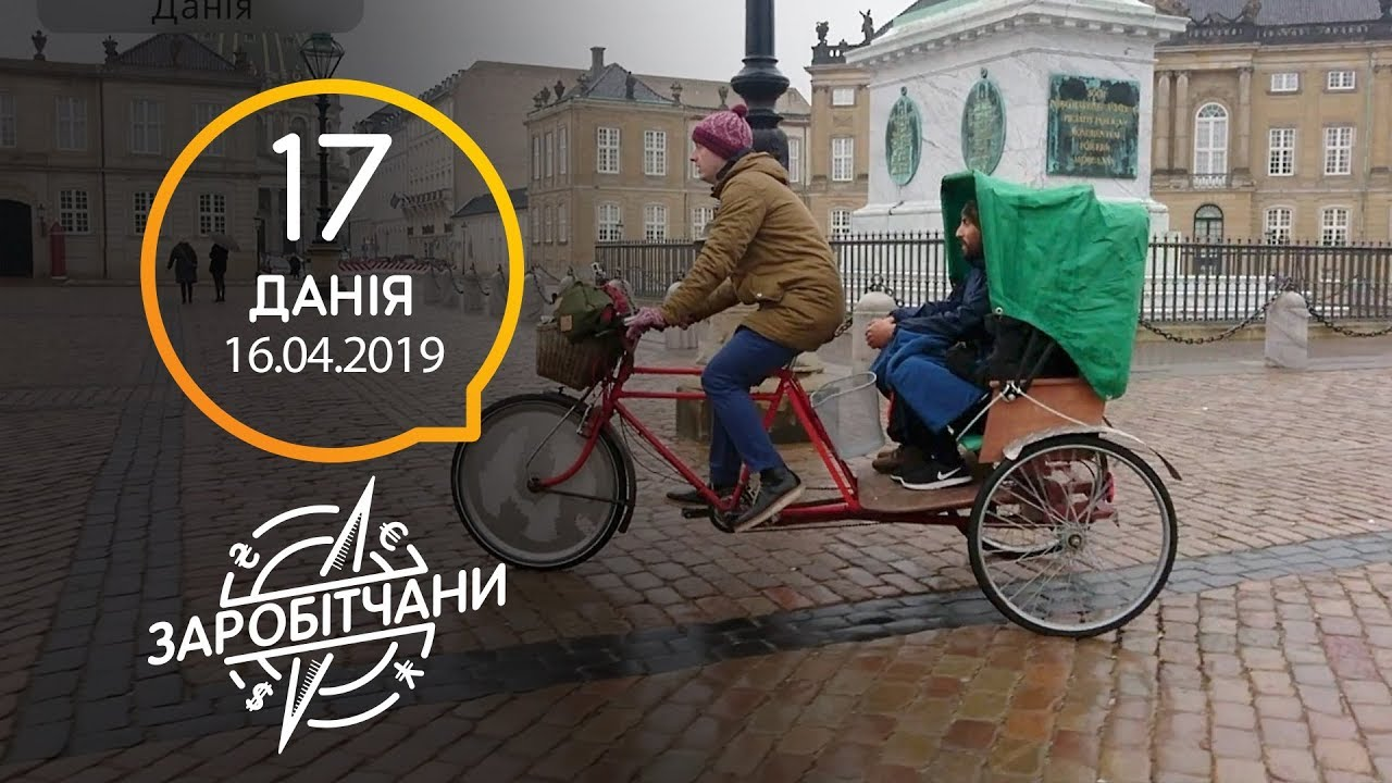 Заробітчани - Дания - Выпуск 17 - 16.04.2019