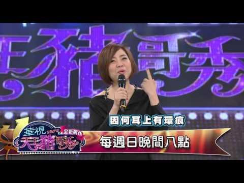 0522 華視天王豬哥秀 - 藝人  A