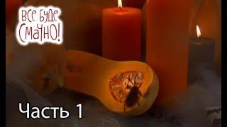 10 блюд из тыквы. Часть 1 — Все буде смачно. Сезон 5. Выпуск 17 от 28.10.17