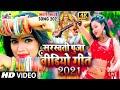 New bhojpuri bhagti video 2018