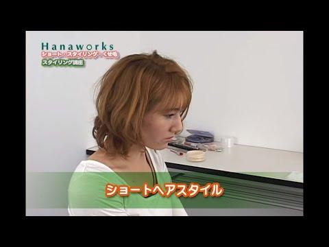 ◆プロ直伝!スタイリング講座◆ショートヘアスタイル編