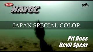 バークレイ HAVOC:ピットボス&デビルスピアー JAPAN SPECIAL COLOR/国保 誠&関根健太&藤波和成