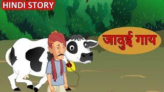 जादुई गाय | Hindi Kahaniya | Moral Stories for Kids | Hindi Cartoon kahaniyaan | Maha Cartoon TV XD