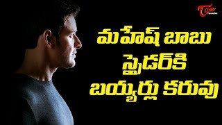 Mahesh Babu SPYDER has No Buyers ?