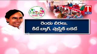 Special Report on KCR Kit Scheme  in Telangana for Pregnant Women andamp; New Born | Telangana