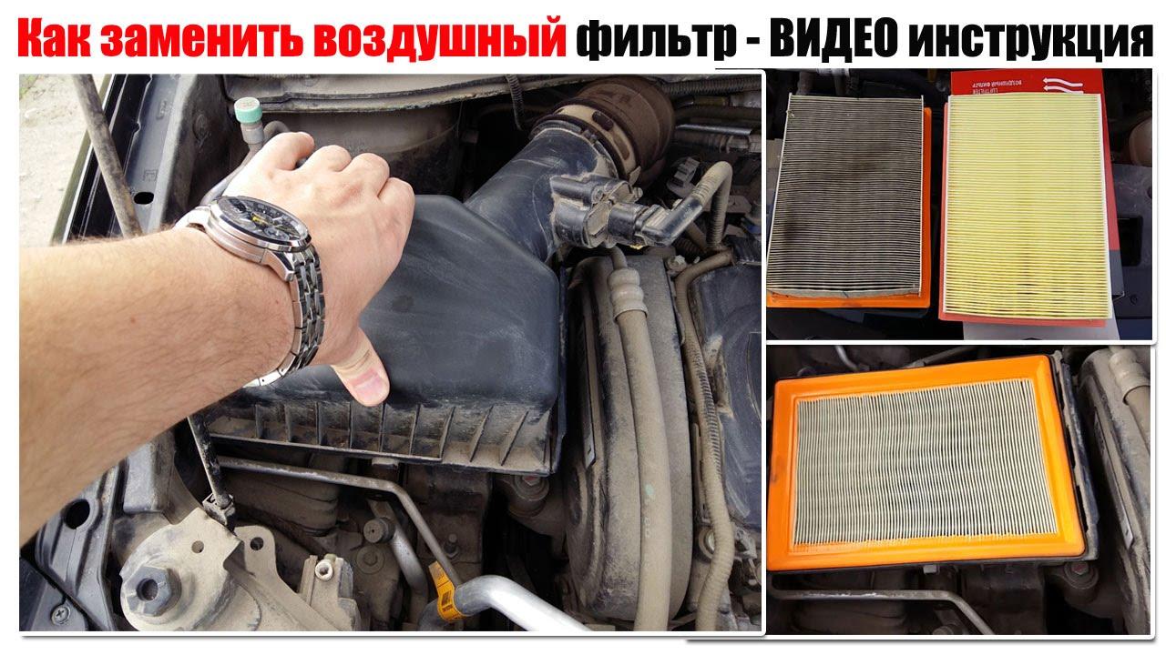Замена воздушного фильтра своими рукам 655