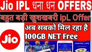 Jio ipL Offer 100GB Net Free ! आपको भी ऐसे मिलेंगा