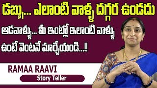 The Importance of Wealth and Health    Ramaa Raavi    SumanTV Life