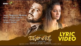 HOGUVA MUNNA LYRICAL VIDEO| CHURIKATTE| VASUKI VAIBHAV| RAGHU SHIVAMOGGA| GHOUSE PEER| MORNINGSTAR