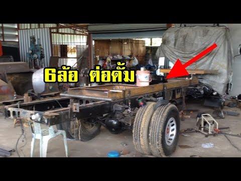 กระบะต่อดั้ม รถบรรทุกต่อดั้ม งานต่อเดิม ปังปอน