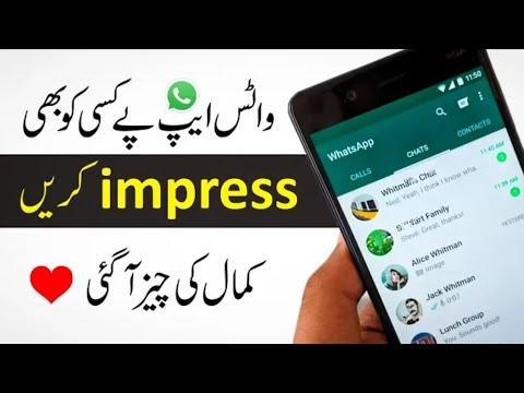 Best Way To impress Someone On Your WhatsApp 2018 by Online Technology
