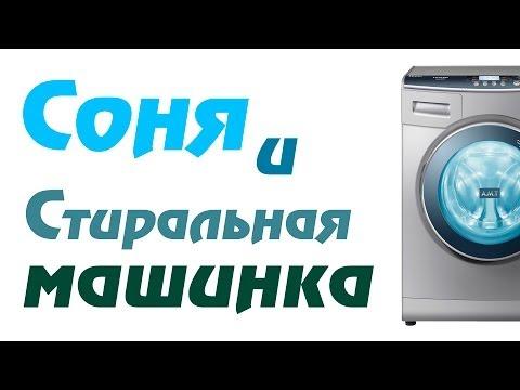 Соня и стиральная машинка (Порция мимишности)