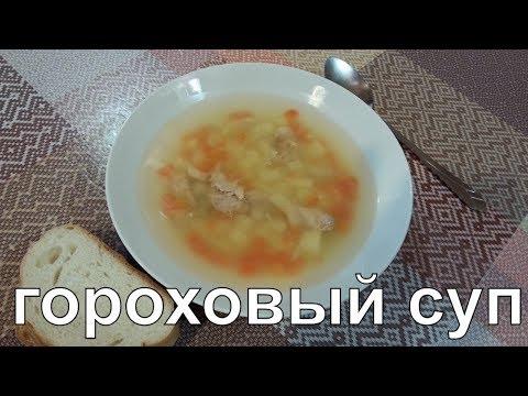 Гороховый суп. Рецепты. Голодные игры. Pea Soup. Recipes. The Hunger Games.