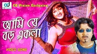 Ami Je Boro Ekla | HD Movie Song | Rubel & Munmun | CD Vision