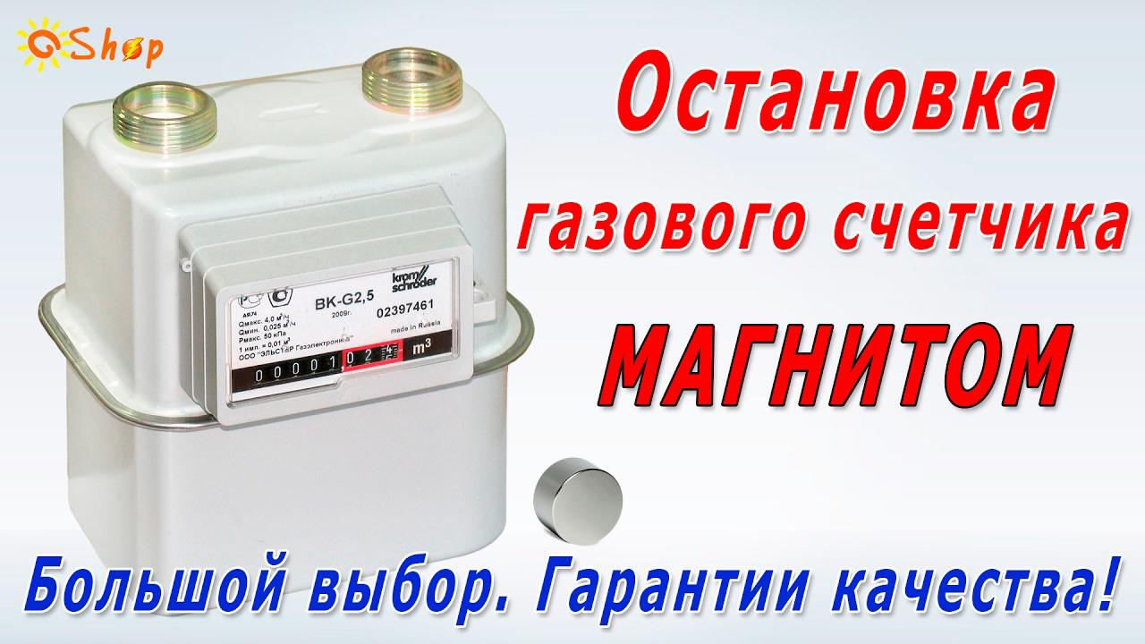 Как остановить водосчетчик без магнита в домашних условиях 731
