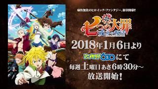 Nanatsu no Taizai: Imashime no Fukkatsu video 1