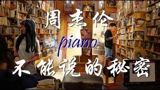 周杰倫   不能說的秘密 Jay Chou   SECRET - Piano Solo Music