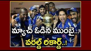 IPL 2017: Mumbai Set World Record by Playing Most Number of T20 Matches | Oneindia Telugu