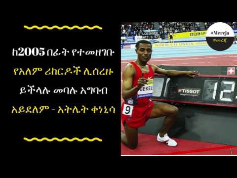 It is not fair Erasing world records set before 2005'' Kenenisa Bekele