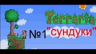 Играем в Terraria #1