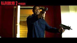 私刑教育2 | HD首版中文電影預告 (The Equalizer 2)