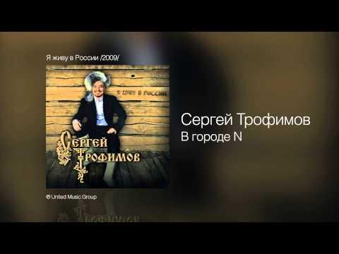 Сергей Трофимов - В городе N