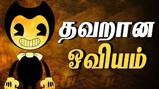 Bendy and the Ink Machine தவறான ஓவியம் Tamil Gaming