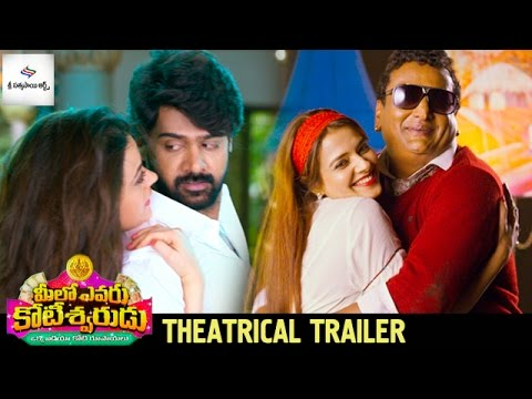 Meelo Evaru Koteeswarudu Telugu Movie Theatrical Trailer | Naveen Chandra | Shruti Sodhi | Saloni