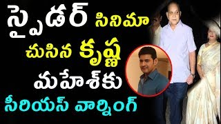 Download Krishna strong Warning to Mahesh after Watching SPYDER Movie | Tollywood Nagar 3Gp Mp4
