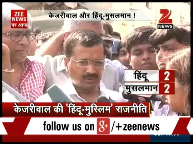 Dadri lynching: Is Kejriwal spreading poison between Hindus and Muslims?