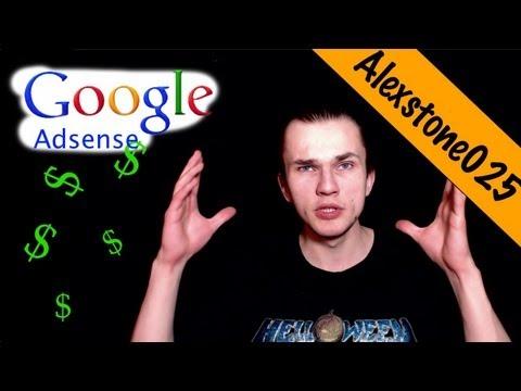 Как разместить рекламу Google Adsense на сайте