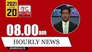 8.00 AM Hourly News 20-06-2021