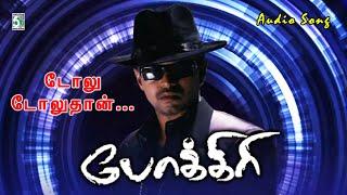 """Dolu Dolu""  - POKKIRI Tamil Movie | Manisharma | Audio Song"