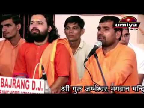 Jambheshwar bhajan 2017
