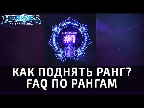 Как поднять ранг? FAQ по рангам в Heroes of the Storm