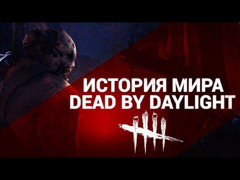 История Мира Dead by Daylight (Часть 1)