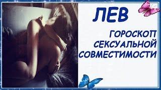 lev-muzhchina-eroticheskiy-goroskop