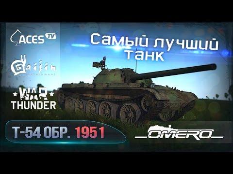 Обзор Т-54 обр. 1951: Самый лучший танк | Реалистичные бои | War Thunder