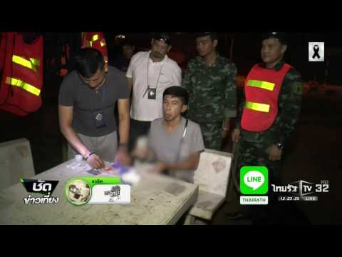 ซุกยาบ้า ตำรวจระนองจับหนุ่มบนรถทัวร์ ซุกยาบ้าใต้เบาะรถ | 25-11-59 | ชัดข่าวเที่ยง