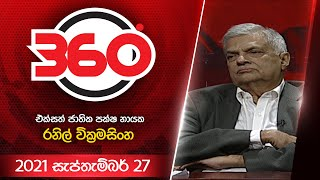Derana 360 With Ranil Wickremesinghe  -2021-09-27