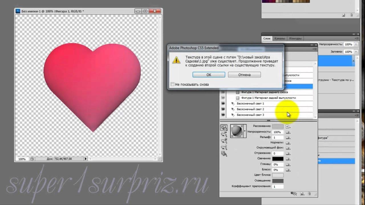 """Фотошоп урок """"Объемное сердце"""" - YouTube"""