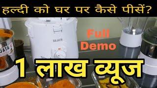 How to Grind Turmeric in Sujata Powermatic Plus | How to Make Haldi Powder  | Hindi