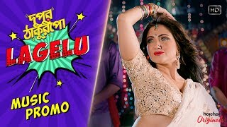 download lagu Lagelu Song  Dupur Thakurpo  দুপুর ঠাকুরপো  gratis