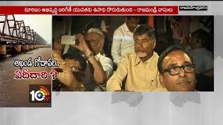 అఖండ గోదావరి ఏదీ దారి ?..| Special Story On Akhanda Godavari Project | Rajahmundry | AP