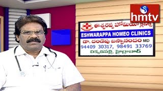 Homeopathy Treatment For All Types Of Diseases By Dr Dandepu Baswanandam || Jeevana Rekha | hmtv