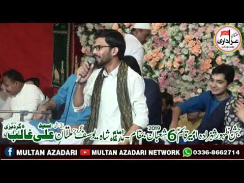 Mir Sajjad Mir | 6 Shaban 2019 | Jashan Shahzada Qasim a.s I Multan