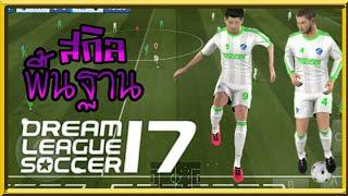 สอนเล่นสกิลพื้นฐาน | dream league soccer 17