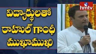 Rahul Gandhi Interacts With Students | Kurnool Convention Centre | Congress Satyameva Jayate | hmtv